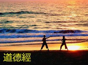 Дао Дэ Цзин. Лао-Цзы. Путь Тай-цзи