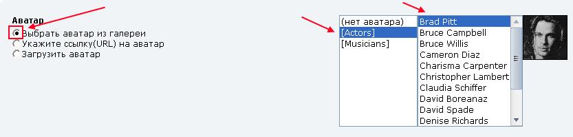Как добавить аватар из галереи форума?